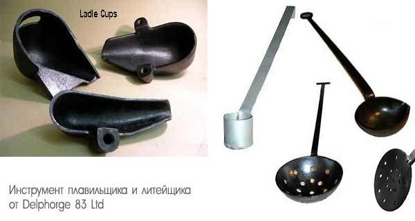Инструмент литейщика от Delphorge 83 Ltd