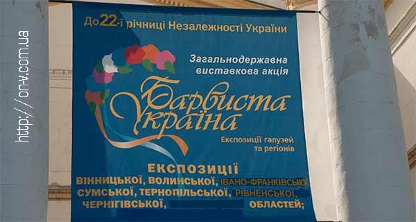 Непрофильные выставки https://on-v.com.ua