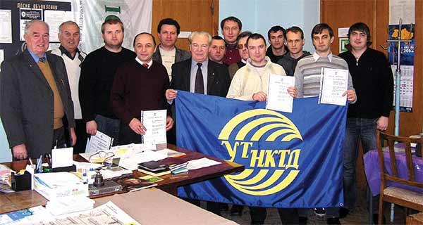 Украинское общество неразрушающего контроля и диагностики