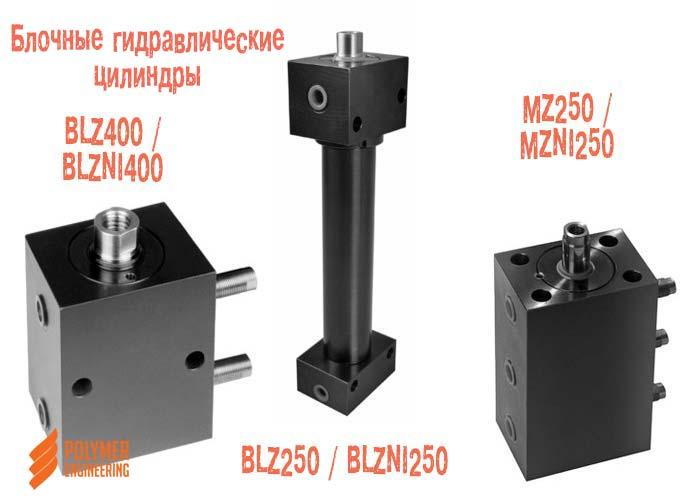 Блочные гидравлические цилиндры BLZ