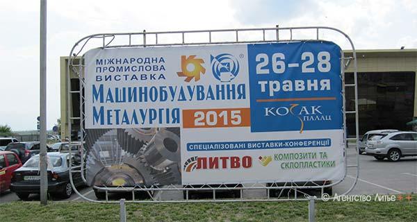 """Выставка """"Литье-2015"""" в Запорожье"""