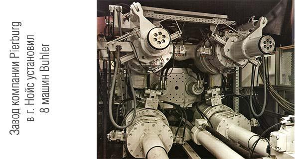 Завод компании Pierburg в Нойс установил 8 машин Buhler