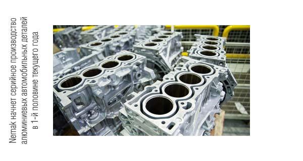 Производство блоков двигателей на Nemak