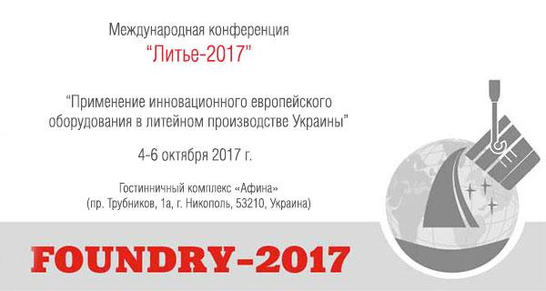 """Международная конференция """"Литье-2017"""""""