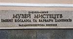 Национальный музей искусств им. Б. и В. Ханенко
