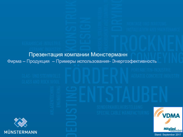 Презентация компании Мюнстерманн