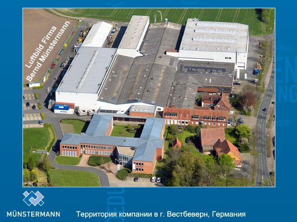 Территория компании в г. Вестбеверн, Германия