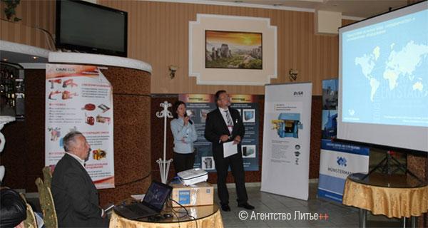 Презентация компании Mustermann на конференции Литье-2017 в Н икополе
