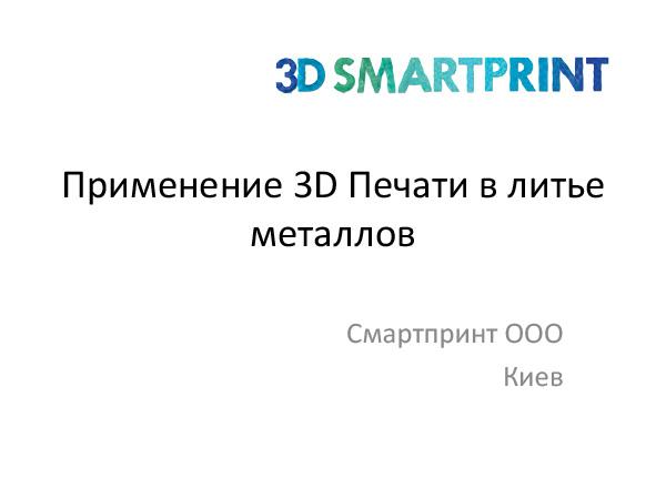 Применение 3D печати в литье металлов