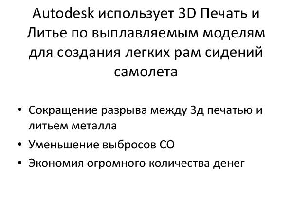 Autodesk использует 3D Печать и Литье по выплавляемым моделям