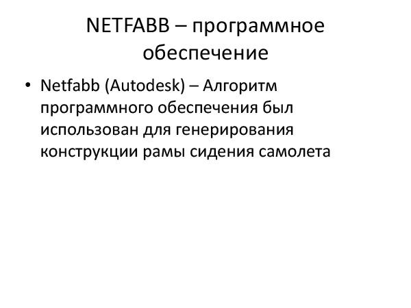 NETFABB – программное обеспечение