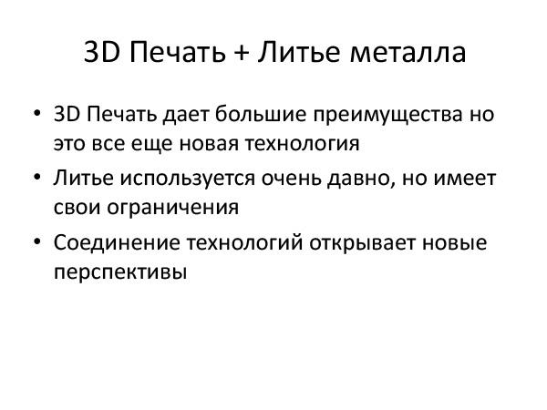 3D Печать + Литье металла