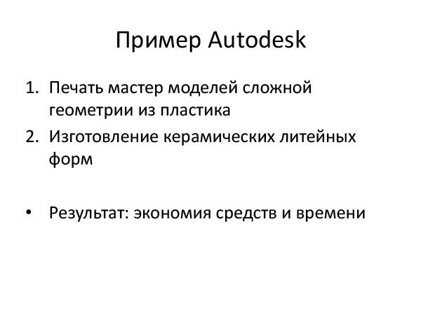 Пример Autodesk