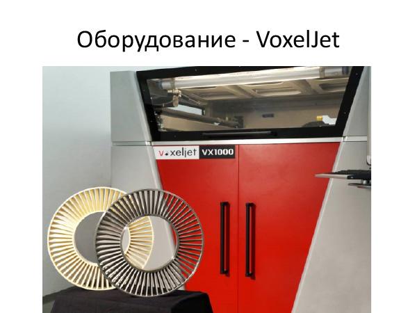 Оборудование - VoxelJet