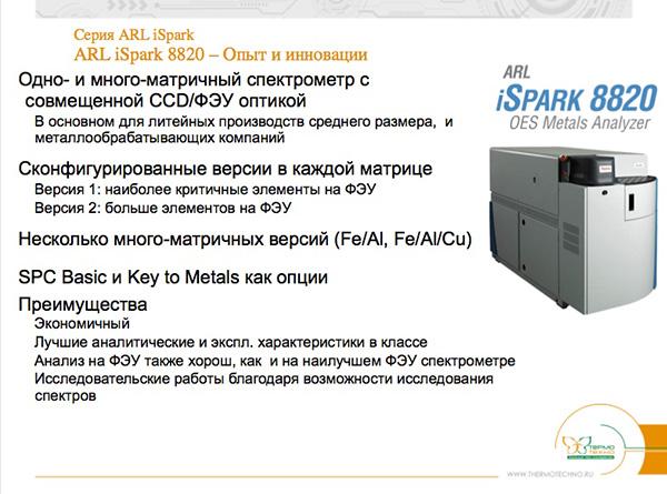 ARL iSpark 8820 - опыт и инновации