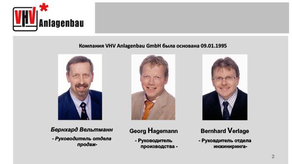 Компания VHV Anlagenbau GmbH была основана 09.01.1995