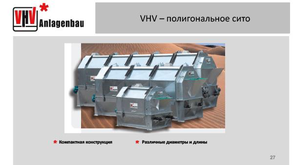 VHV – полигональное сито