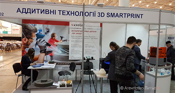 Стенд 3D SMARTPRINT на выставке ADDIT EXPO 3D – 2018