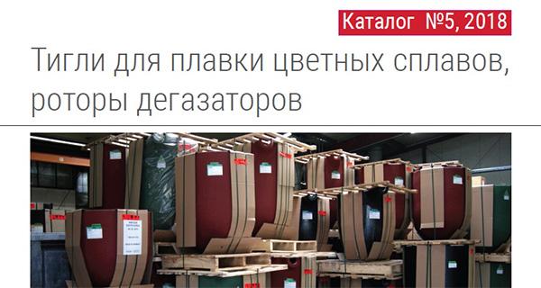 """Каталог №5, 2018 """"Тигли для плавки цветных сплавов, роторы дегазаторов"""""""
