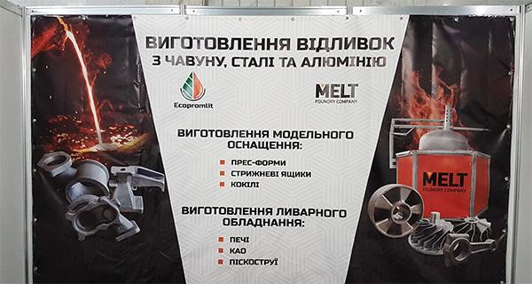 Банер Ecopromlit и Melt