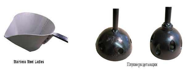 Рис. 3: Ковш из нержавейки, плунжеры для дегазации