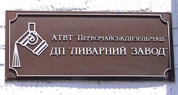 """ДП """"Литейный завод"""" ОДО """"Первомайскдизельмаш"""""""