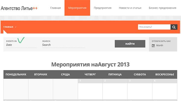 """Раздел """"Мероприятия"""" сайта https://on-v.com.ua"""