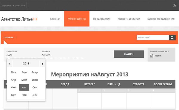 Калекдарь мероприятий сайта http://on-v.com.ua