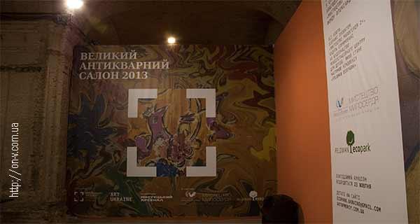 Большой антикварный салон 2013. Фото: Олег Виноградов