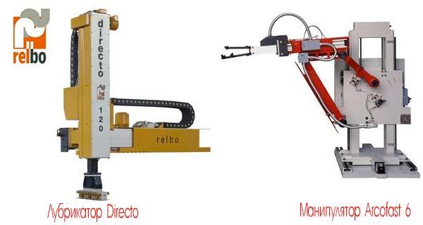 Оборудование компании RELBO