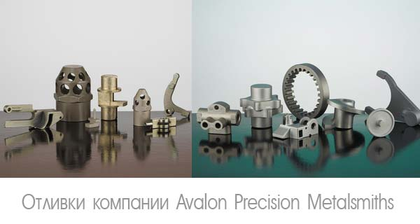 Отливки Avalon Precision Metalsmiths