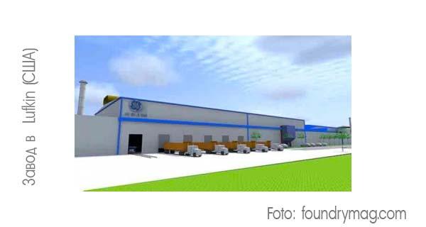 Литейный завод в Lufkin