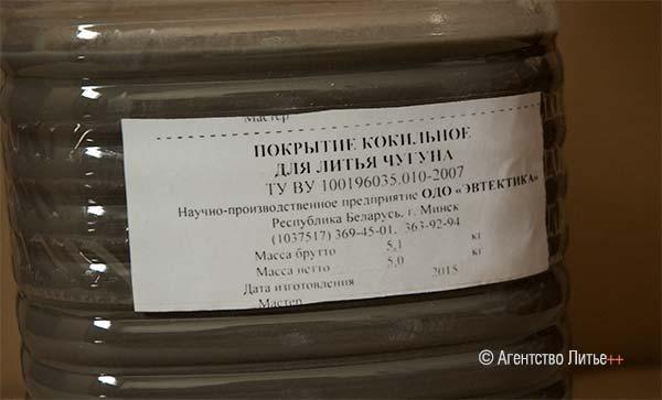Покрытие кокильное для литья чугуна