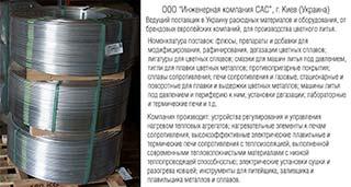 ООО 'Инженерная компания САС', г. Киев: Технологические решения, материалы и оборудование для цветного литья