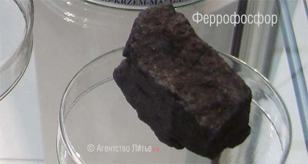 Феррофосфор
