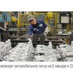 Chassix объявила о строительстве завода алюминиевого литья в Чехии