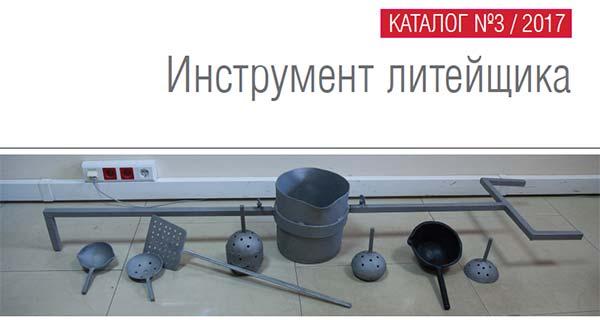 """Каталог """"Инструмент литейщика №3, 2017"""""""