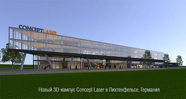 Новый 3D-кампус Concept Laser в Лихтенфельсе, Германия
