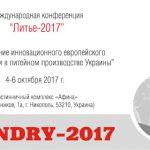 Конференция «Литье-2017» расширила программу