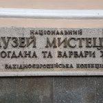 Художественное литье в Национальном музее искусств им. Б. и В. Ханенко