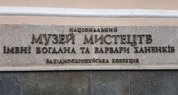 Национальный музей искусств имени Богдана и Варвары Ханенко