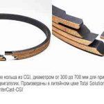 Total Solutions & Power Company начинает производство поршневых колец для силовых двигателей