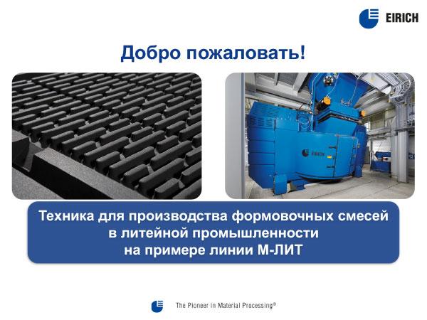 Техника для производства формовочных смесей в литейной промышленности на примере линии М-ЛИТ