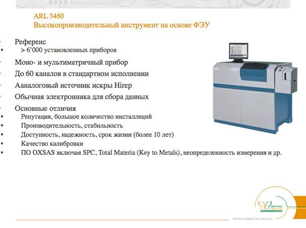 ARL 3460. Высокопроизводительный инструмент на основе ФЭУ