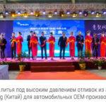 Shiloh открыла в Китае завод HPDC алюминиевых сплавов