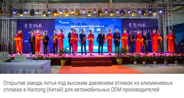 Открытие литейного завода в Nantong (Китай)