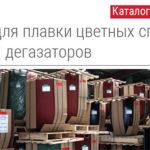 """Каталог """"Тигли для плавки цветных сплавов, роторы дегазаторов"""""""