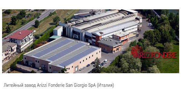 Литейный завод Arizzi Fonderie San Giorgio SpA