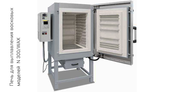 Печь для выплавления восковых моделей N 300/WAX