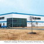 Kimura Foundry America принимает технологию управления процессом SinterCast